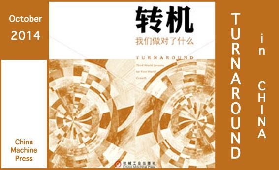 Turnaround: Chinese Edition